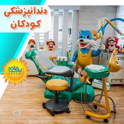 کلینیک دندانپزشكی کودکان