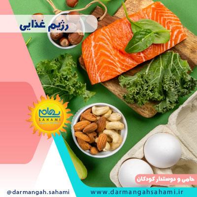 رژِیم غذایی در شیراز
