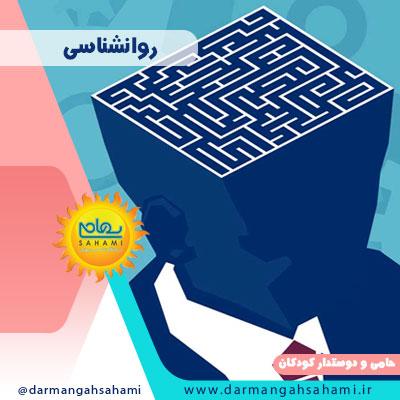 کلینیک روانشناسی در شیراز