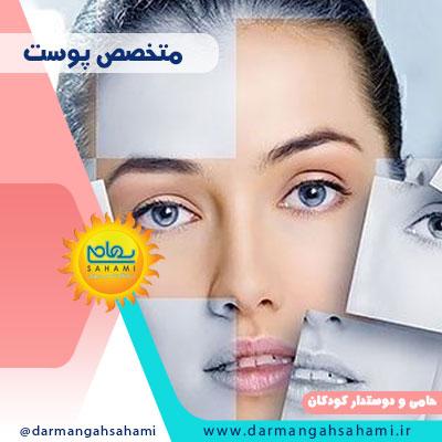 متخصص پوست در شیراز