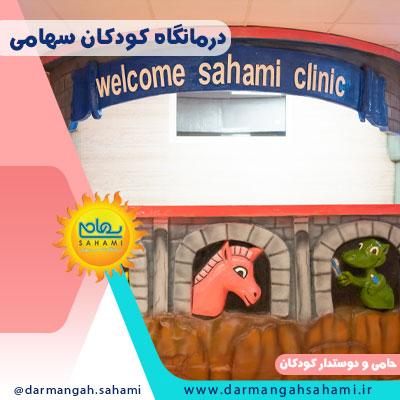 درمانگاه کودکان سهامی