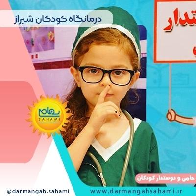 بهترین درمانگاه کودکان شیراز