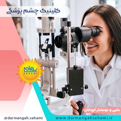 بهترین کلینیک چشم پزشکی در شیراز