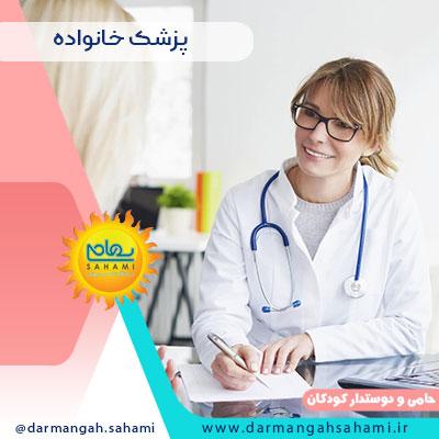 پزشک خانواده در شیراز