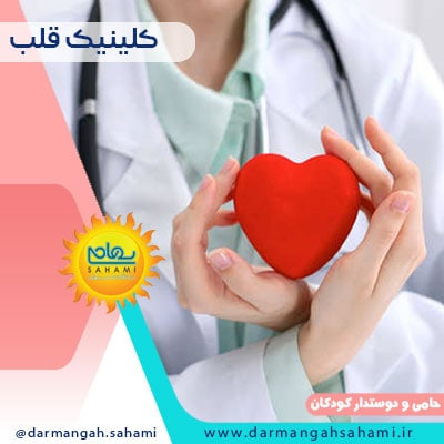 کلینیک قلب شیراز