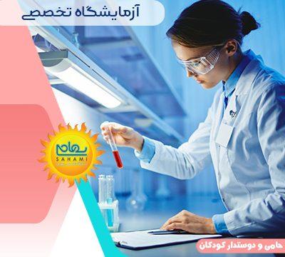 آزمایشگاه تخصصی در شیراز