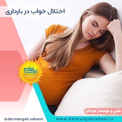 اختلال خواب و تاثیر آن در سه ماه اول بارداری