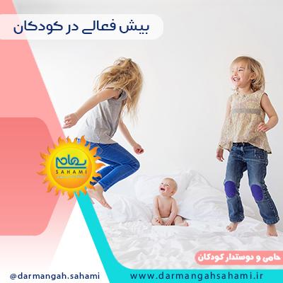 بیش فعالی در کودکان و نقص توجه