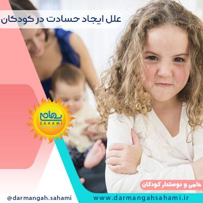 علل ایجاد حسادت در کودکان زیر 7 سال