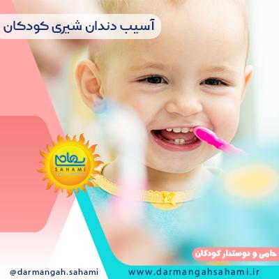 راه های جلوگیری از آبسه دندان شیری در کودکان