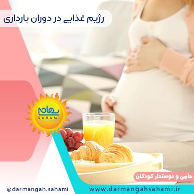 رژیم غذایی در دوران بارداری