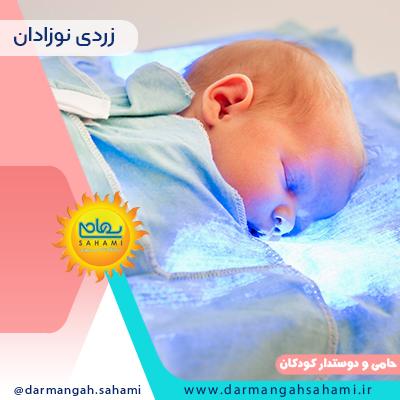 بیلیروبین یا زردی نوزادان