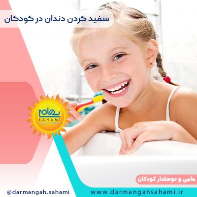 سفید کردن یا بلیچینگ دندان در کودکان