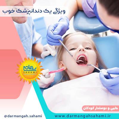 یک دندانپزشک خوب، چه ویژگیهایی دارد؟