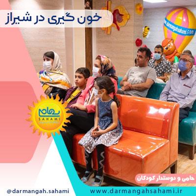 زمایشگاه درمانگاه سهامی کودکان
