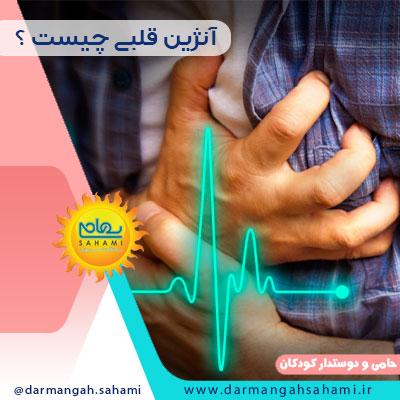آنژین قلبی چیست ؟