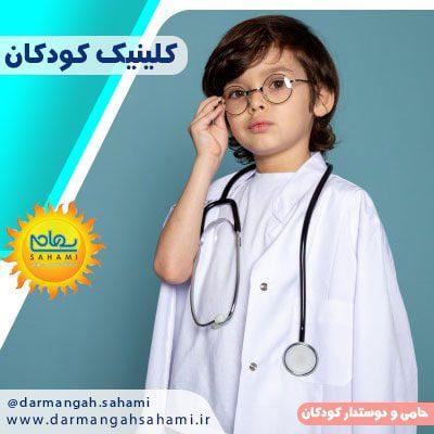 کلینیک کودک درمانگاه سهامی